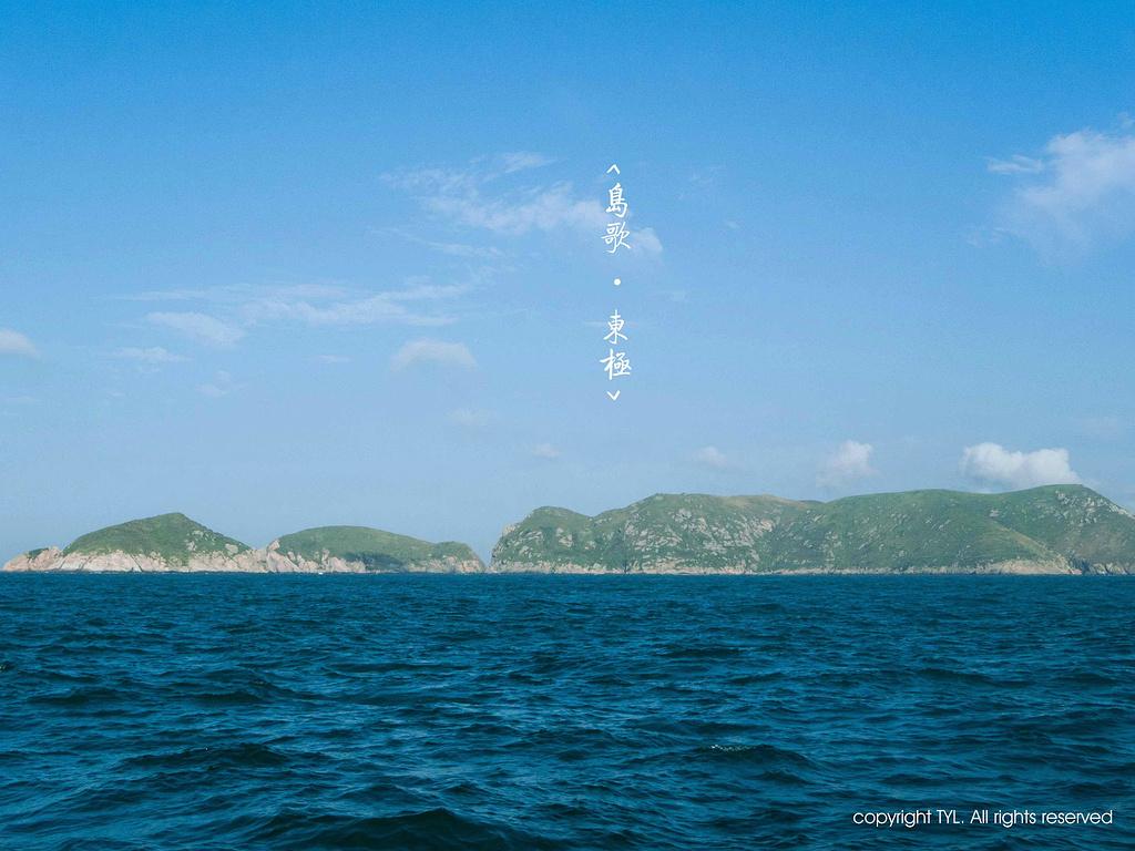 島歌 • 東極