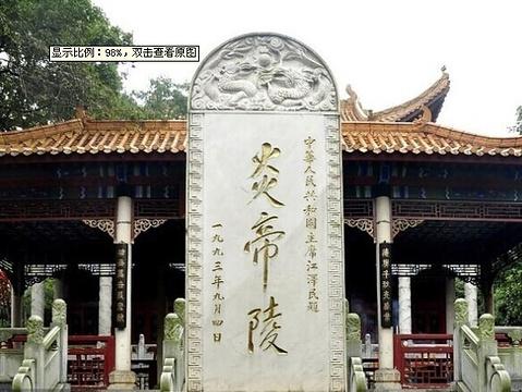 炎帝陵旅游景点攻略图