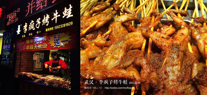 李疯子烤牛蛙(江汉路店)图片