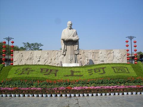 开封旅游景点图片