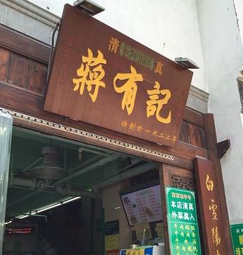 蔣有記·清真(老门东店)旅游景点攻略图