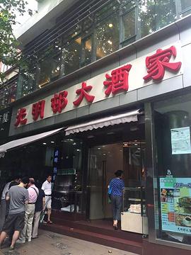 光明邨大酒家(淮海中路总店)旅游景点攻略图