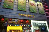 上海世茂广场
