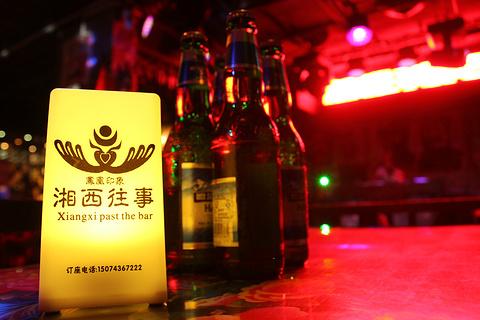 湘西往事酒吧旅游景点攻略图
