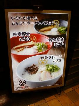 TOKYO豚骨BASE MADE by 博多一風堂 池袋店