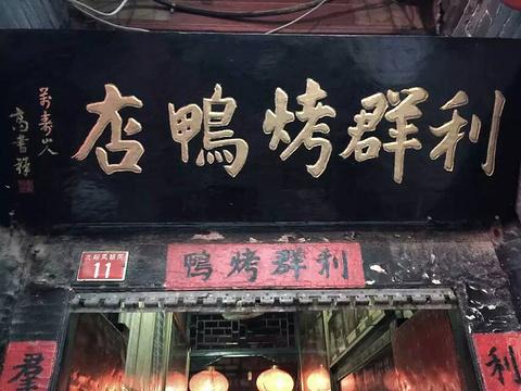 利群烤鸭店旅游景点图片