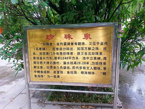珍珠泉旅游景点攻略图