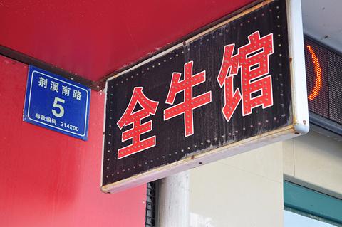 红食坊特色馄饨(荆溪南路店)