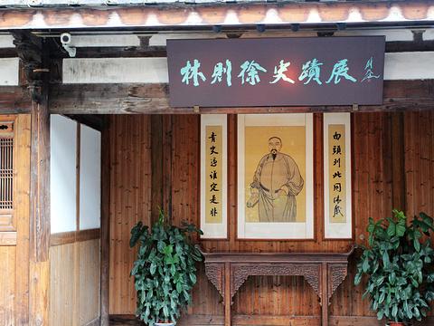 林则徐纪念馆旅游景点图片