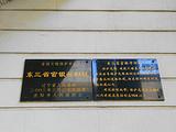 东北银行旧址