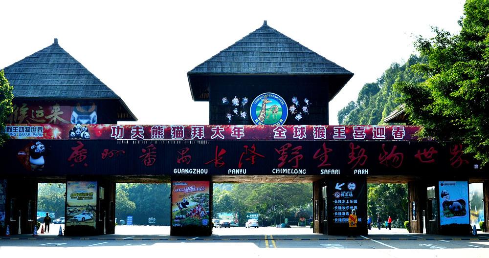 2016广州、肇庆边走边吃的美食之旅
