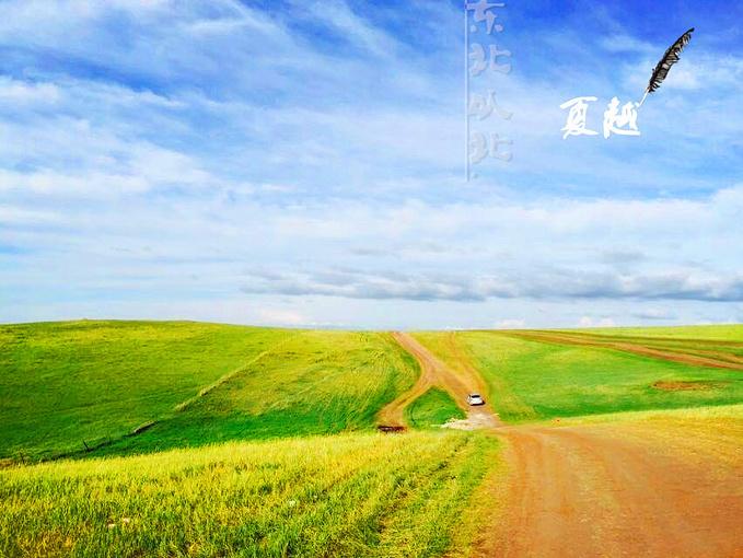 草原天路图片