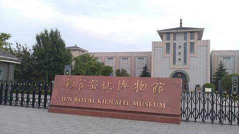 钧官窑址博物馆旅游景点攻略图