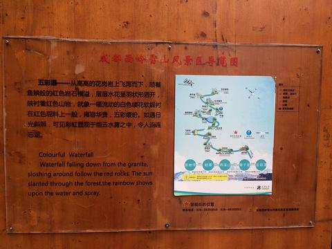 五彩瀑旅游景点攻略图