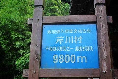 芹川古民居景区旅游景点攻略图
