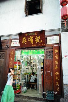 蒋有记牛肉锅贴(老门东店)旅游景点攻略图