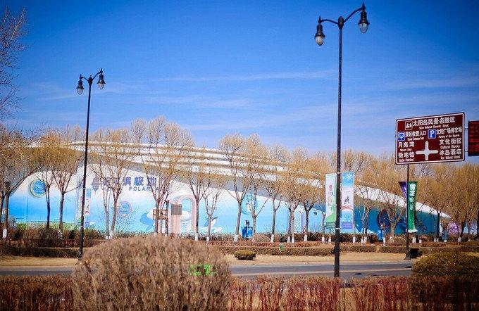 哈尔滨极地馆图片