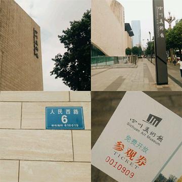 成都当代美术馆旅游景点攻略图