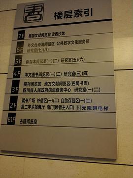 四川省图书馆旅游景点攻略图