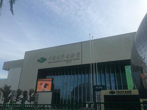 中国科学技术馆旅游景点攻略图