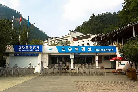 云谷索道旅游景点攻略图
