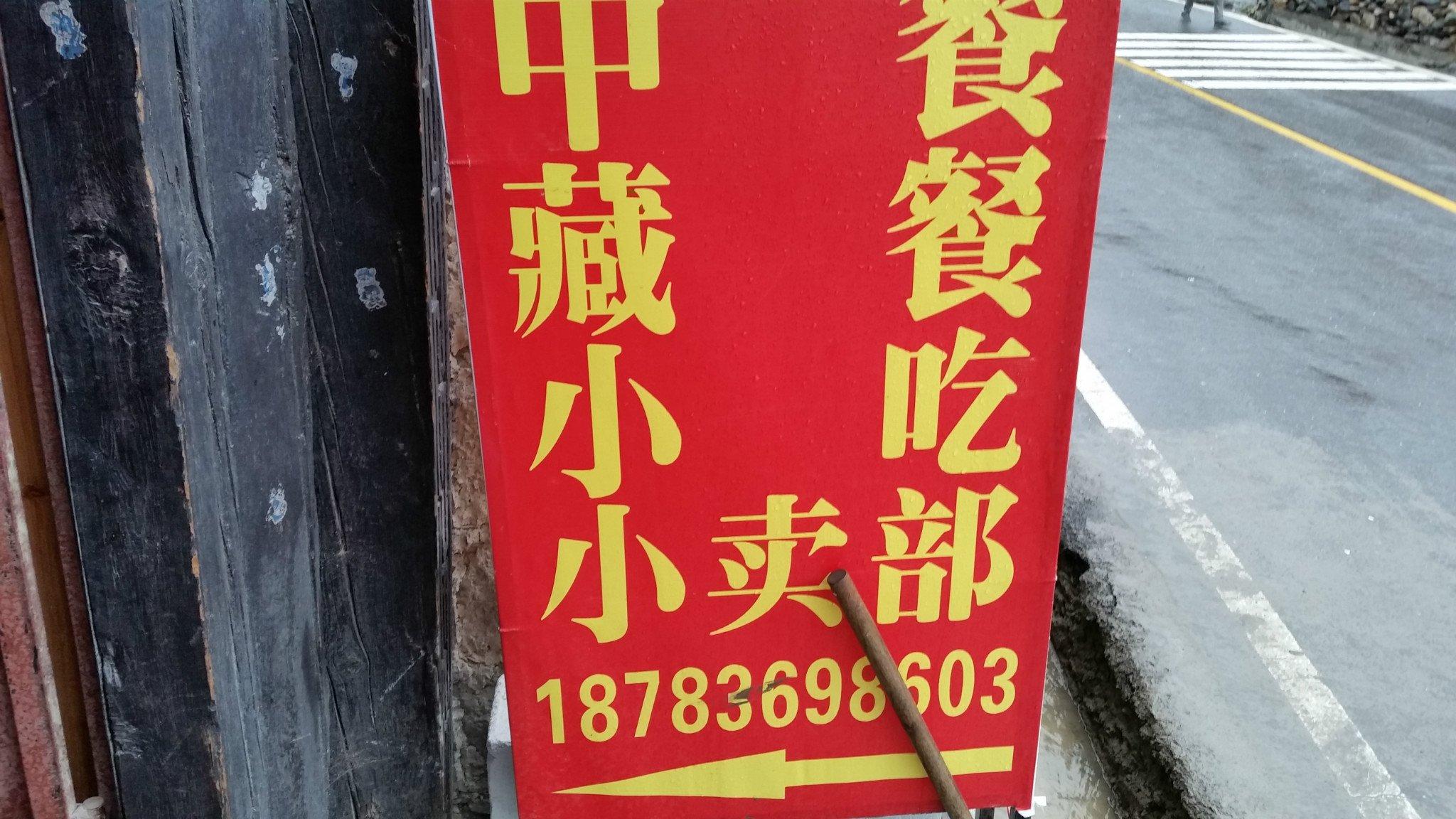 稻城亚丁洛克文化主题酒店