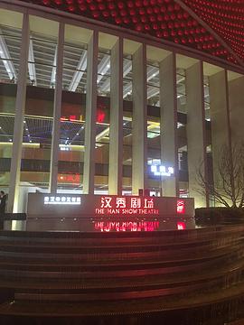 汉秀剧场旅游景点攻略图