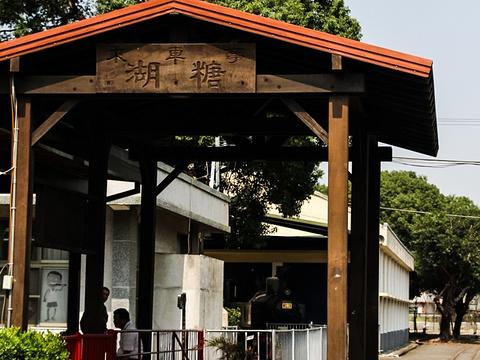 溪湖糖厂旅游景点图片