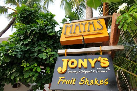 Jony's Fruit Shakes旅游景点攻略图
