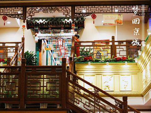 北京全聚德(前门店)旅游景点图片