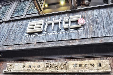 鱼米纪民间私房菜(木渎店)旅游景点攻略图