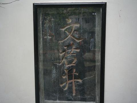 文君井旅游景点图片
