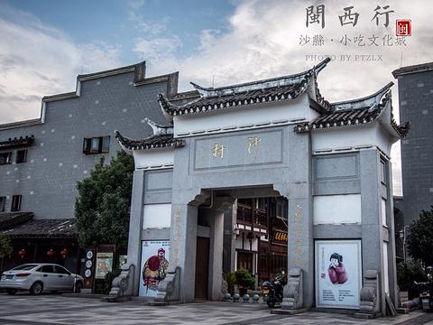 沙县小吃文化城