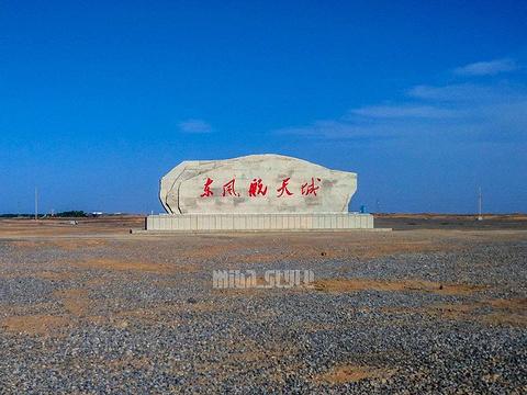 东风航天城旅游景点图片