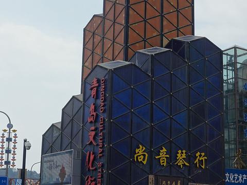 青岛文化街旅游景点图片
