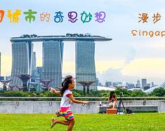 快看!史上最全最热新加坡景点全攻略!