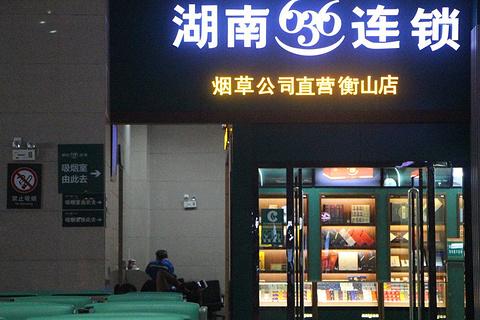 衡山西站旅游景点攻略图