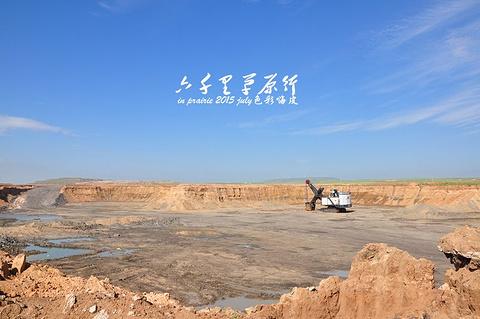 霍林河露天煤矿旅游区