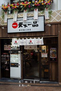 Tenkaippin Nijoekimae旅游景点攻略图