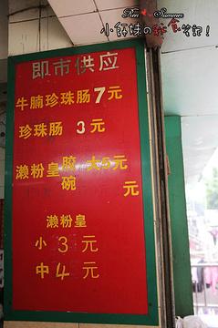 合兴小食店(第一津街店)旅游景点攻略图