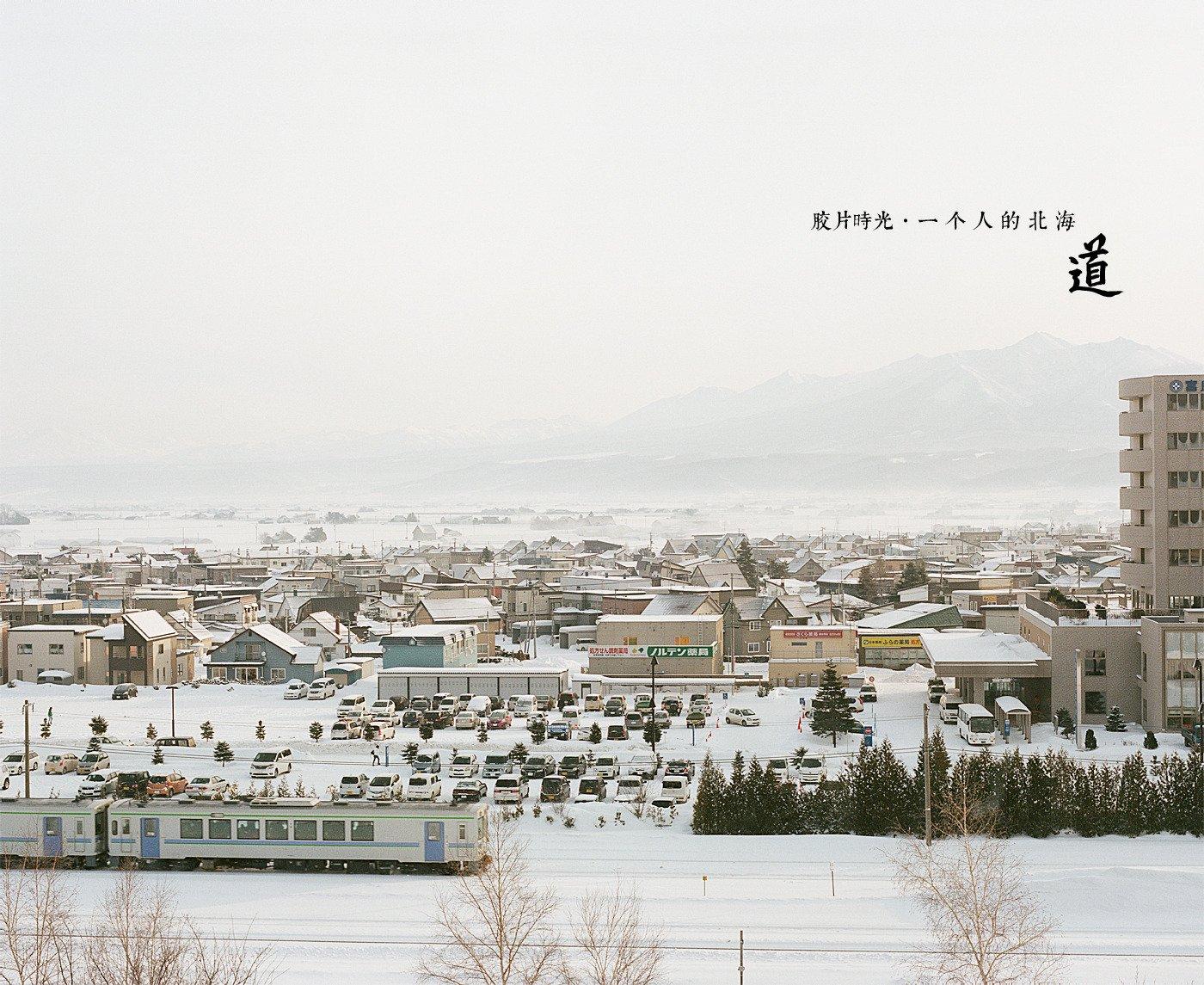 北海道暖的雪,独行胶卷计划