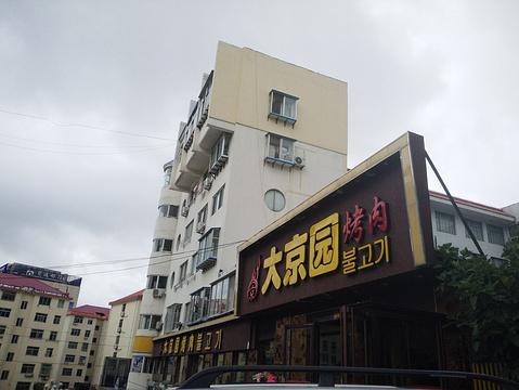 大京园海鲜烧烤店(市里店)旅游景点攻略图