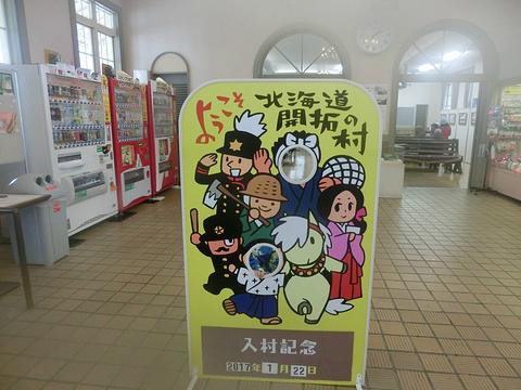 北海道开拓村旅游景点攻略图