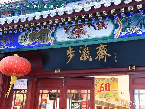 步瀛斋(大栅栏街店)旅游景点图片