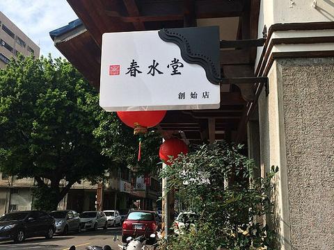 春水堂人文茶馆(四维店)旅游景点图片