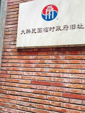 大韩民国临时政府旧址