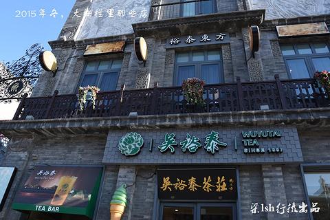 裕泰东方(前门店)