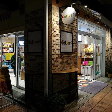 神户马赛克广场旅游景点攻略图