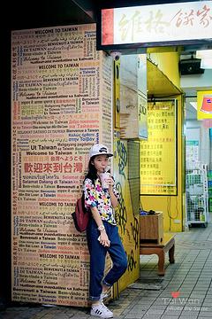 维格饼家(台北士林店)旅游景点攻略图