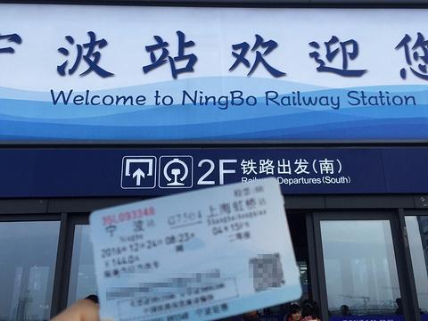 宁波站旅游景点图片